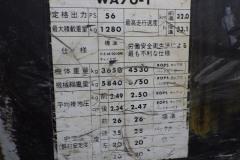 KOMATSU WA70-1